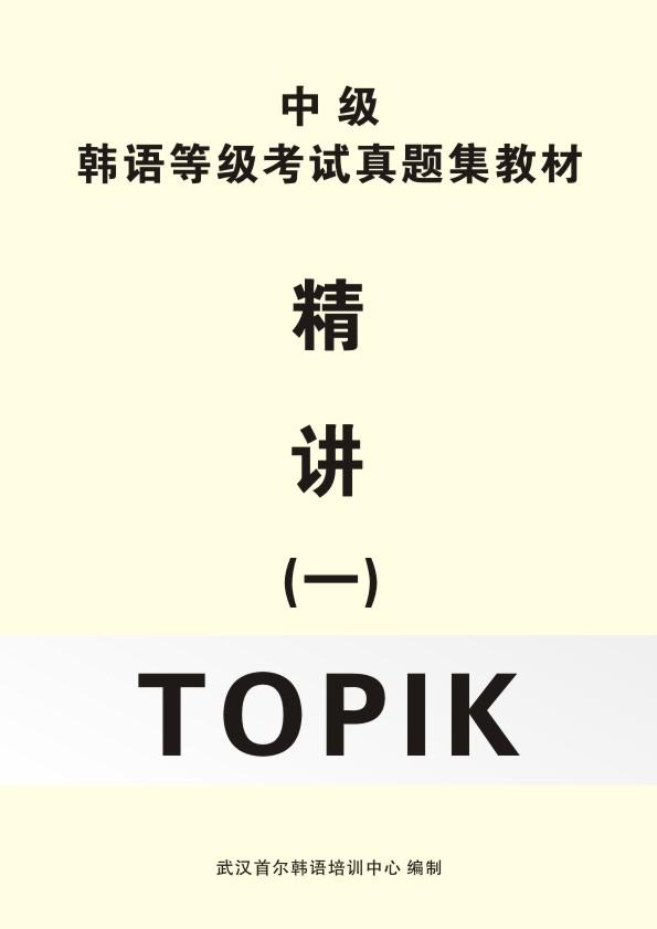 中级TOPIK