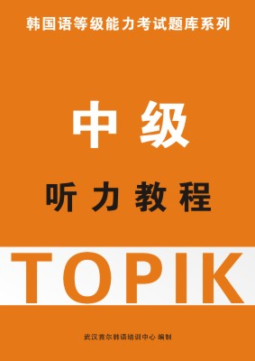 听力TOPIK