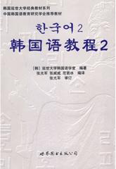 民族版韩国语1